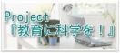公益社団法人 子どもの発達科学研究所 Project『教育に科学を!』