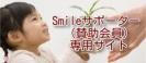 公益社団法人 子どもの発達科学研究所 Smileサポーター(賛助会員)専用サイト