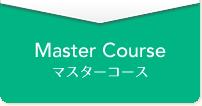 マスターコースのイメージ
