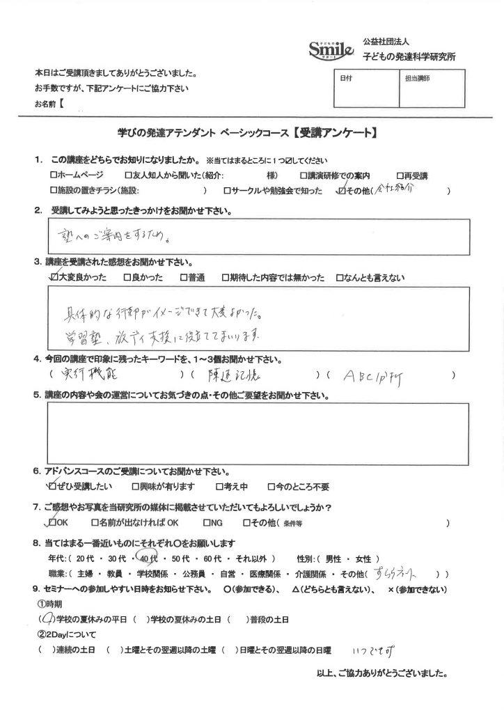 すららネット(40代男性)