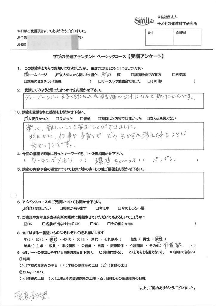 学習塾(30代女性)